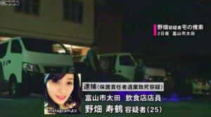 富山で車内放置で死亡した乳児の母親の野畑寿鶴の顔画像