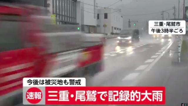 【三重県被害】尾鷲沓川や御浜町銚子川で氾濫で危険!現在の水位やライブカメラの状況は?氾濫情報まとめ