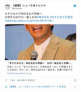 ますだおかだの岡田圭右が結婚!妻(嫁)の名前や顔画像は?馴れ初めや職業は?
