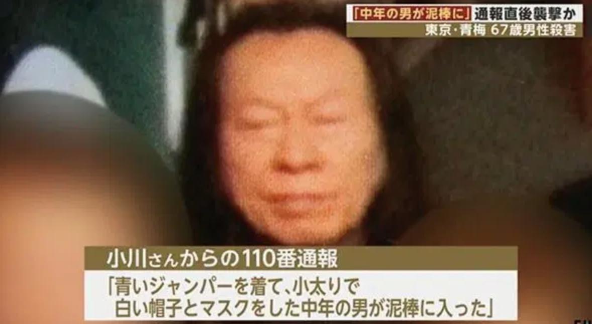 小川和男さんの顔画像が公開