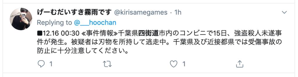 千葉県四街道市のコンビニ強盗犯人へのネットの反応は?
