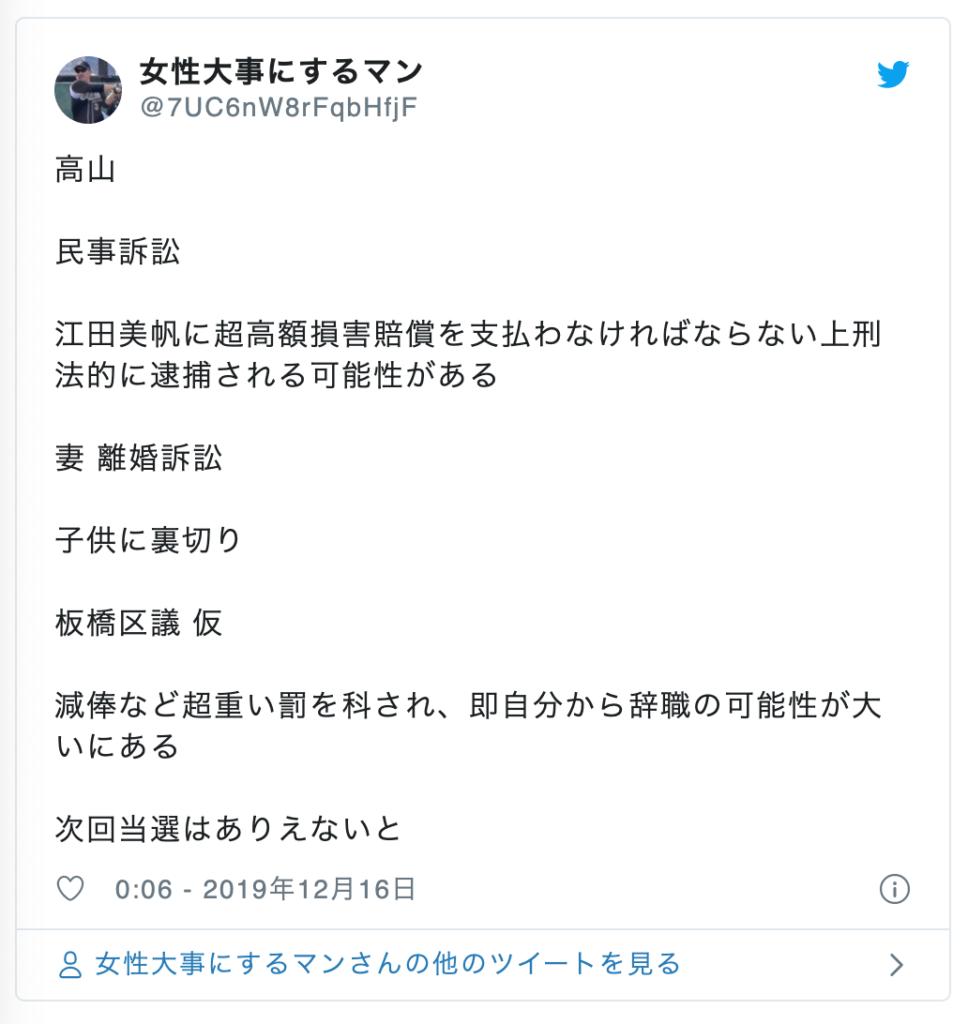 高山慎吾板橋宿区議は偽り不倫したことで議員辞職の可能性は?