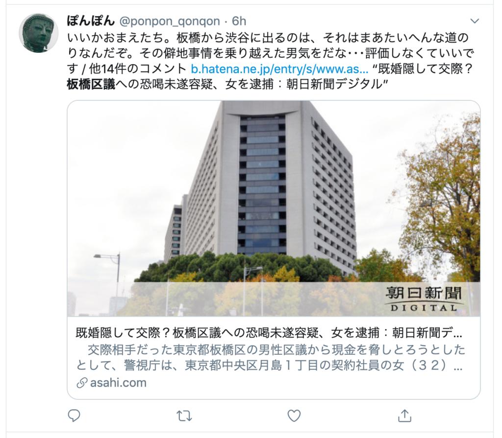 高山慎吾板橋宿区議は偽り不倫したことでネットの反応は?
