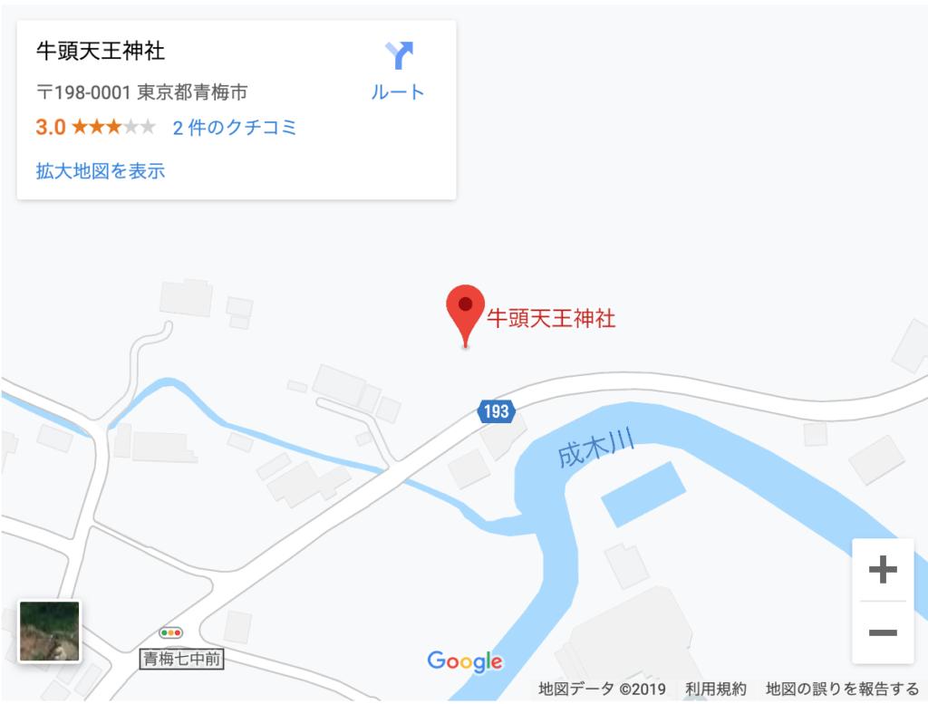 【青梅1億円事件】小川和男の自宅の家の場所や住所は?