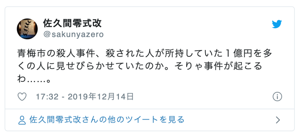 小川和男さんの職業(仕事)は競馬?ネットの反応は?【青梅1億円事件】