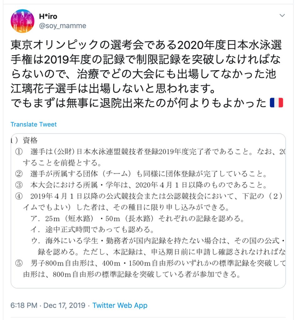 池江璃花子は東京オリンピックに間に合う?出場の可能性は?