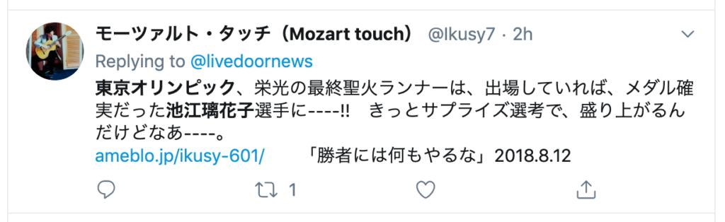 池江璃花子の東京オリンピック聖火ランナーを望む声