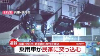 【兵庫県伊丹】乗用車が民家へ突っ込んだ事故の運転手は名前は?場所は?