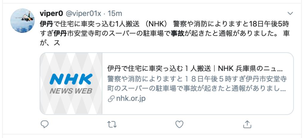 【兵庫県伊丹市】乗用車が民家へ突っ込んだ事故の運転手は名前は?場所は?