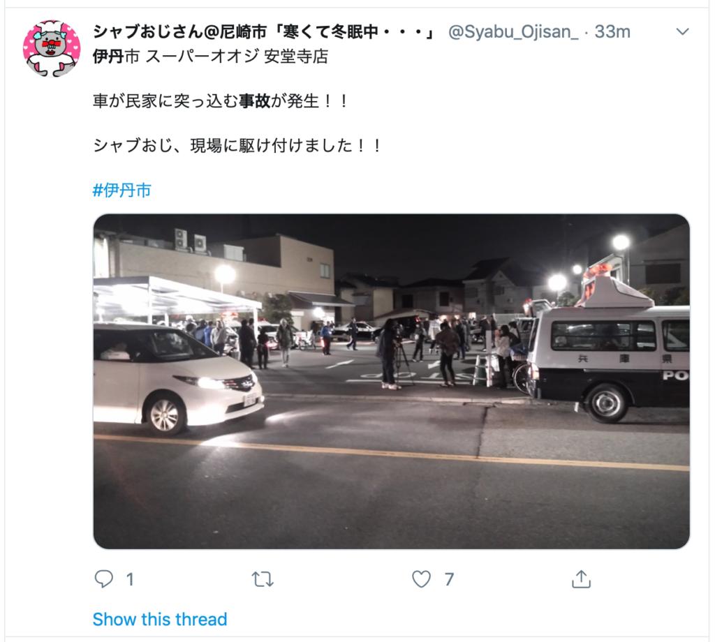 【画像】兵庫県伊丹市で乗用車が民家へ突っ込む事故現場の様子