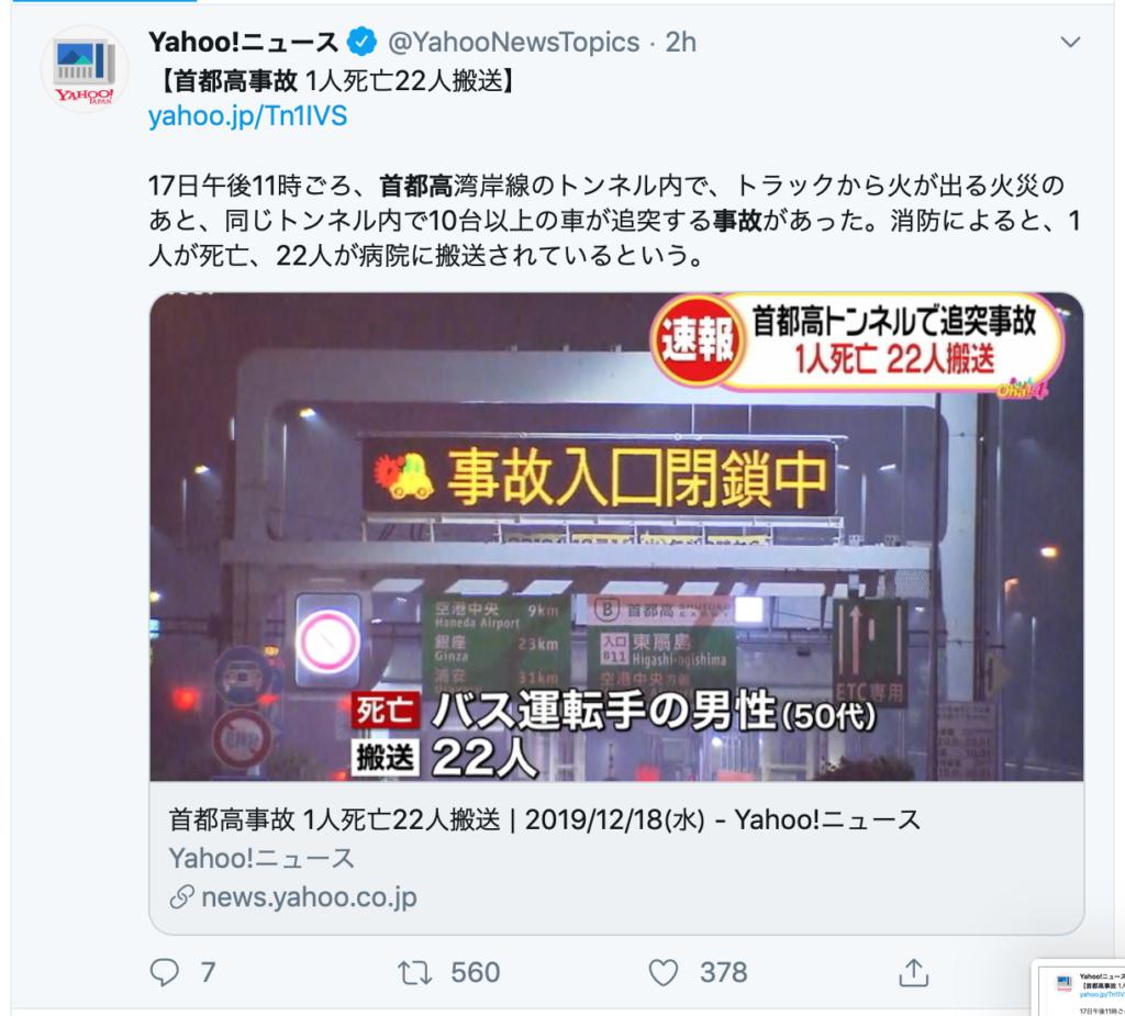 【顔画像】首都高トラック火災事故!場所や運転手の名前や会社、原因は?