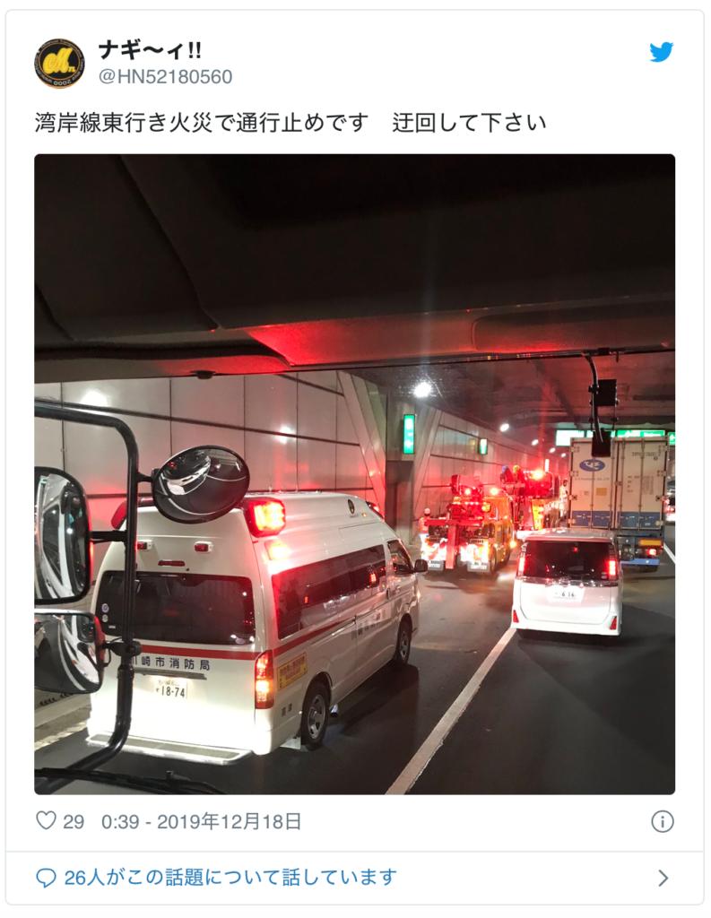 【動画・画像】首都高でトラック火災事故のトラック炎上の様子