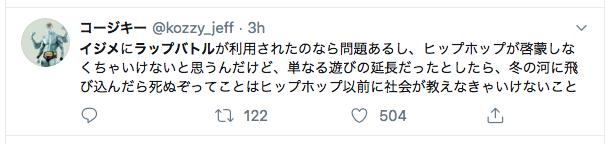 【顔画像】太田羅月が多摩川大橋から飛び降りた原因はいじめ?ラップバトルの罰ゲーム