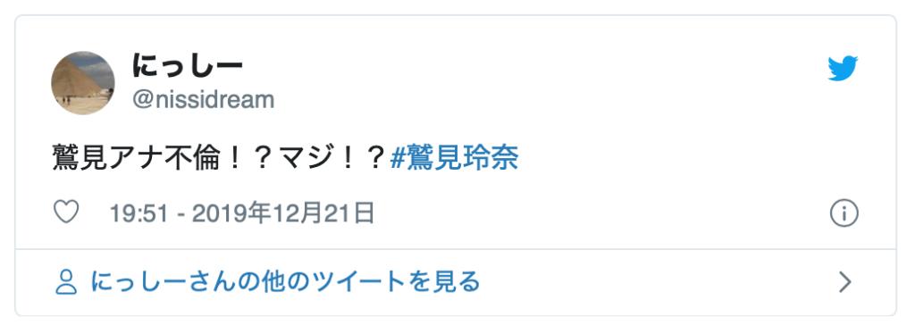 鷲見玲奈と増田和也の不倫はいつから?