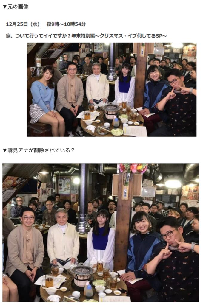 【画像】鷲見玲奈アナと増田和也アナの写真が削除済み