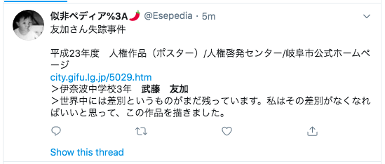 武藤友加(むとう ゆか)の失踪の理由はTwitter,SNSが原因の人間関係?脅迫されていた