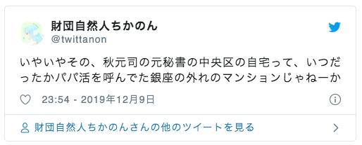 秋元司議員の元秘書の自宅も江東区にあった
