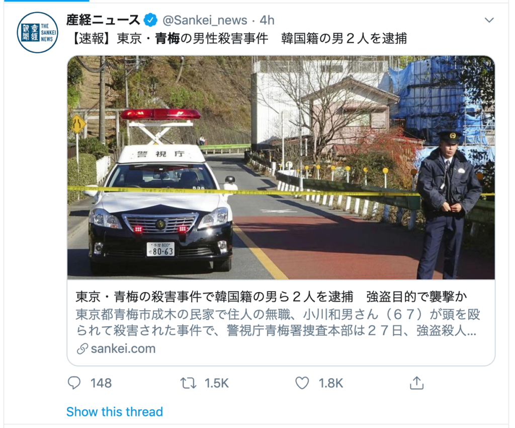 小川和男さん殺害で逮捕の野村俊希は在日で韓国籍?【青梅市1億円事件】