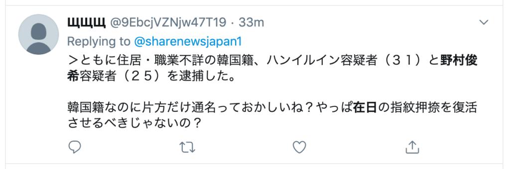 野村俊希容疑者は在日韓国人で韓国籍?通名・韓国名は?