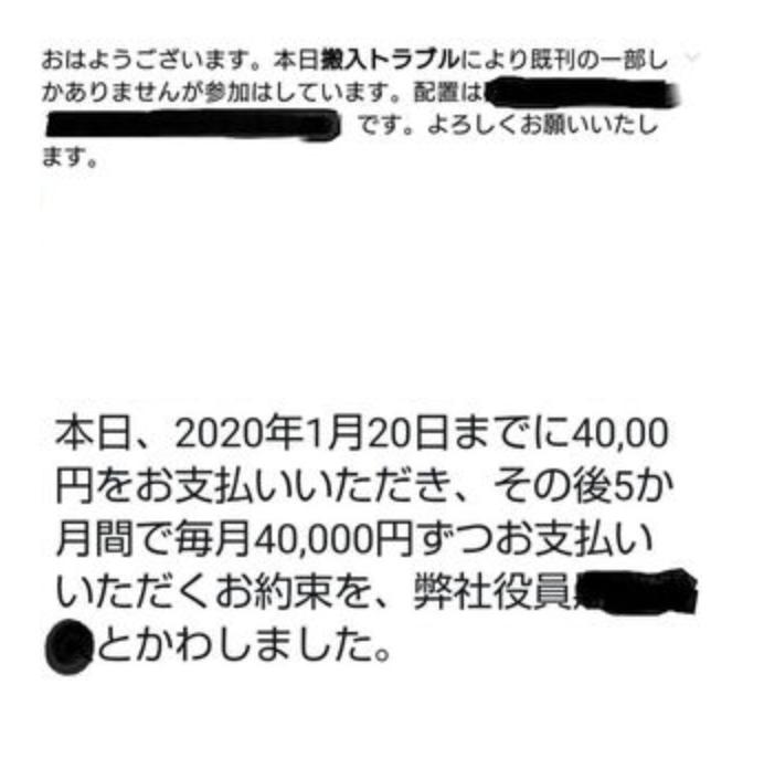 【コミケ2019】印刷代未払いを搬入トラブルと言って炎上した片野朱理のまとめ【#C97】