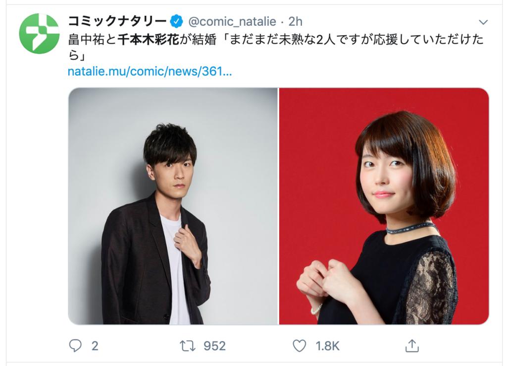 声優の千本木彩花と畠中祐が結婚!