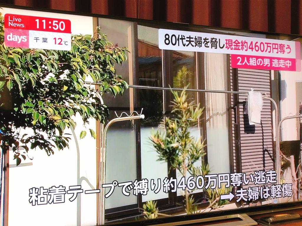 【顔画像】東村山市秋津町の刃物強盗犯人の名前や目撃情報は?今どこ?