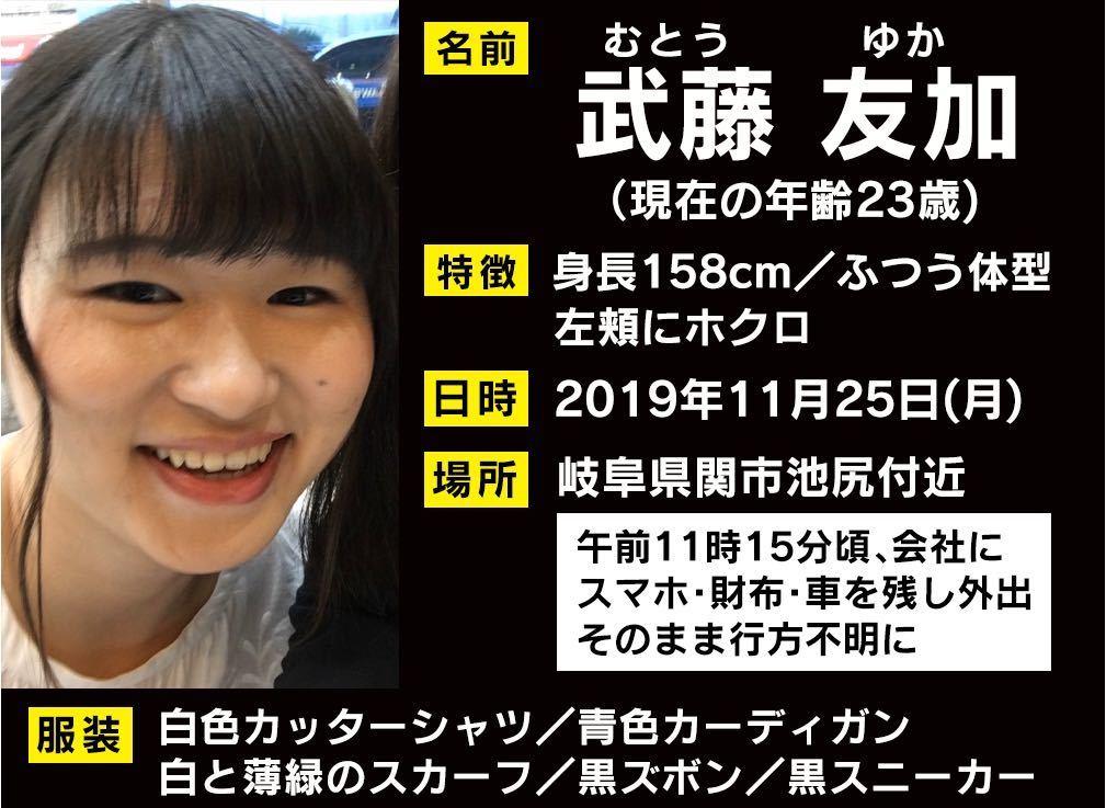 【顔画像】武藤友加(むとう ゆか)の特徴や顔写真