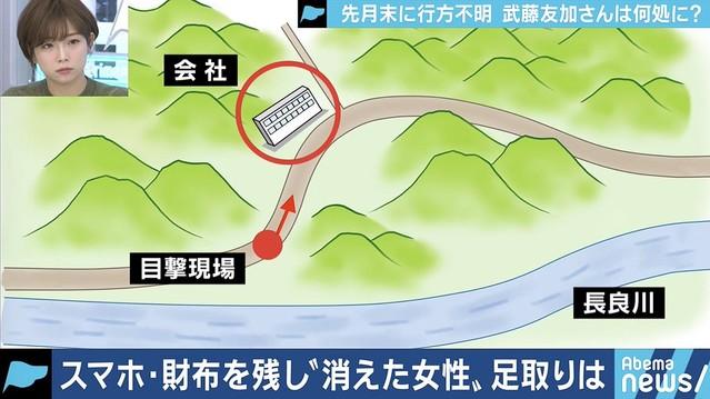 武藤友加(むとう ゆか)さんが失踪した岐阜県関市を流れる長良川の職場から行方不明に!誘拐された場所は?