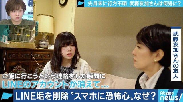 武藤友加(むとう ゆか)は母子家庭で脅迫されて誘拐?