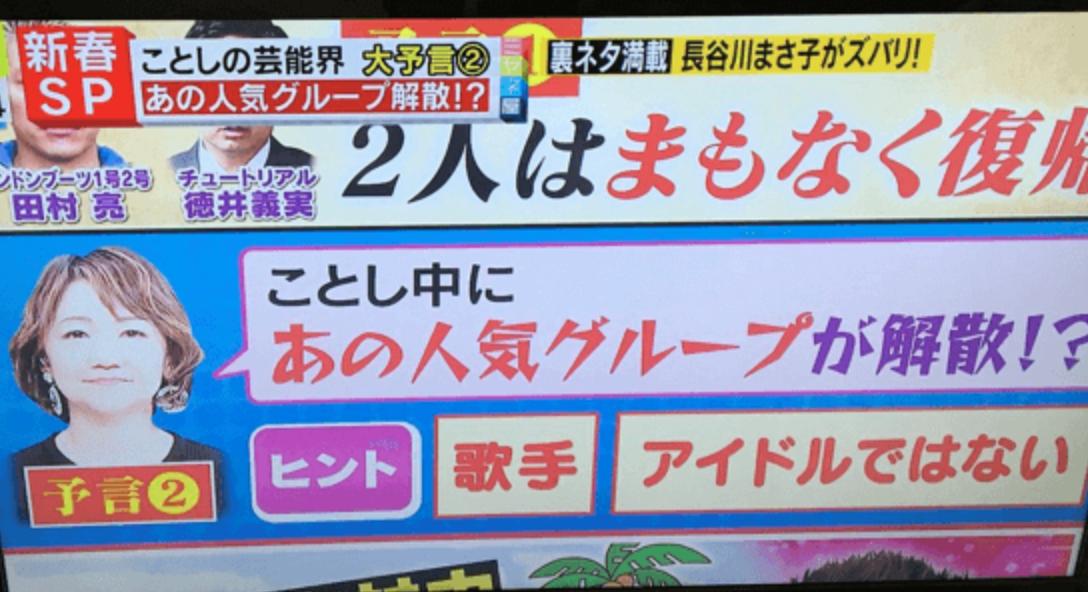 【AAA解散】ミヤネ屋の予言の人気グループ歌手解散の名前は?【2020年】
