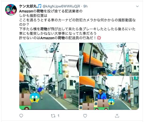 京都市伏見区の荷物放り投げのアマゾン配達員の動画を見た人の声は?