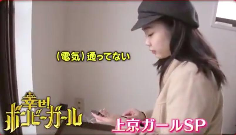 長野上京美女は誰?ボンビーガールの名前はひかり?