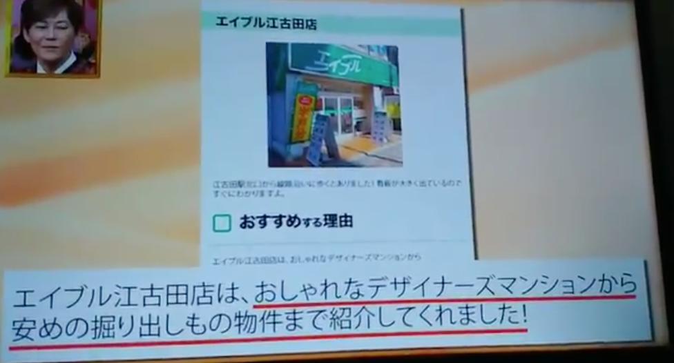 長野出身のボンビーガールみくが契約した不動産会社は?