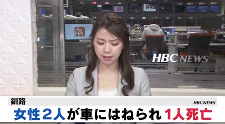 【顔画像】釧路で高齢者をはねた事故の犯人は山吉郁也|SNSや現場どこ?