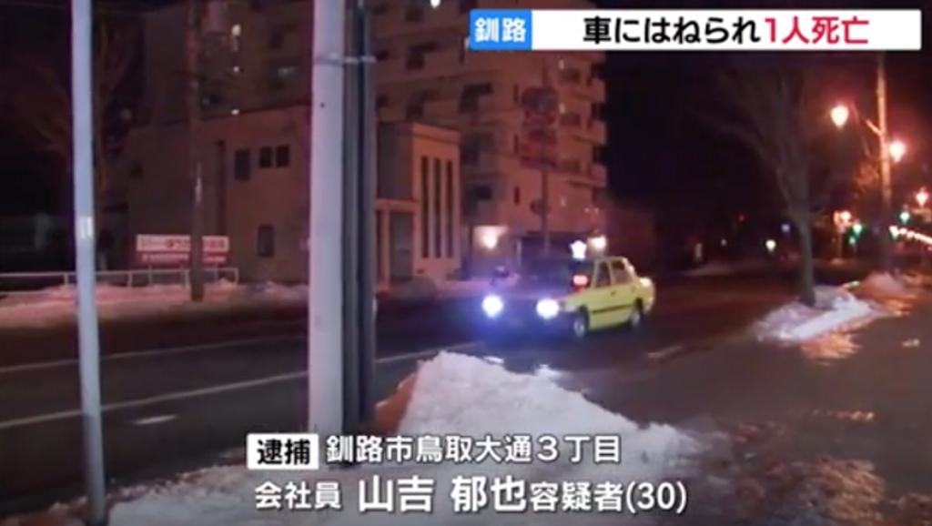 【顔画像】釧路で高齢者をはねた事故の犯人は山吉郁也 SNSや現場どこ?