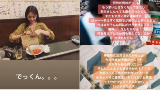 唐田えりかの削除されたTwitter裏アカの内容