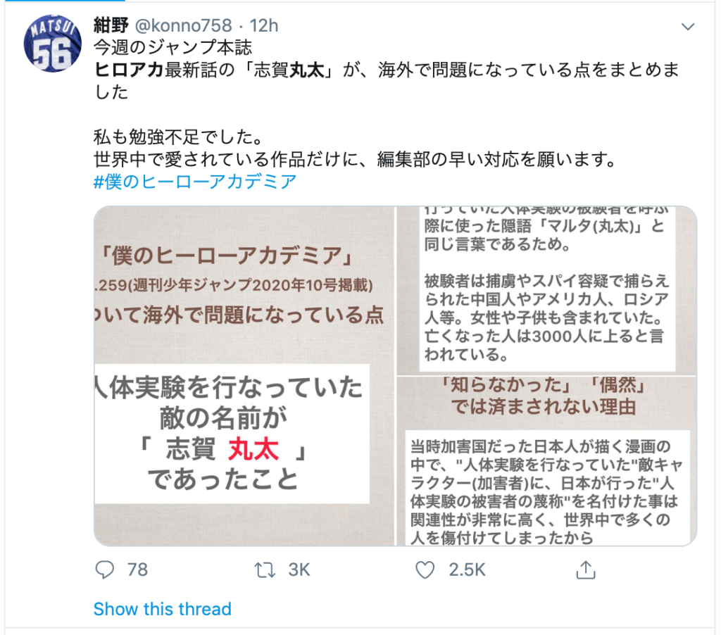 【ヒロアカ】志賀丸太が韓国で炎上
