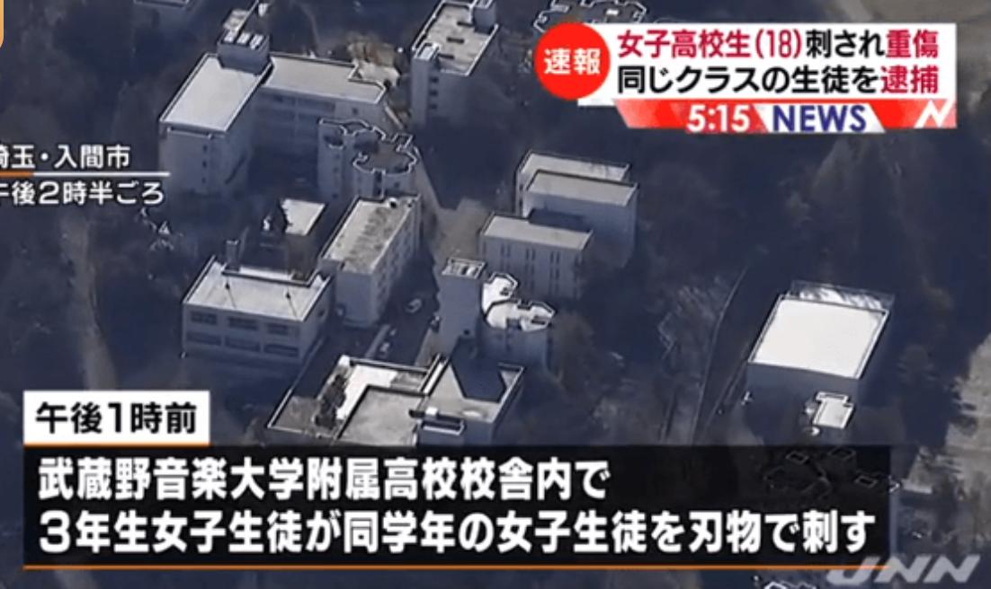 【顔画像】武蔵野音楽大学付属高校犯人の高3女子生徒の名前や動機は?
