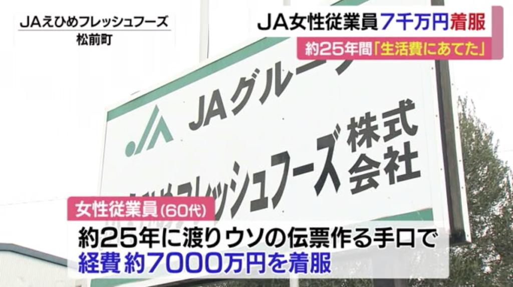 JAえひめフレッシュフーズから着服した7000万円の金の使い道は?