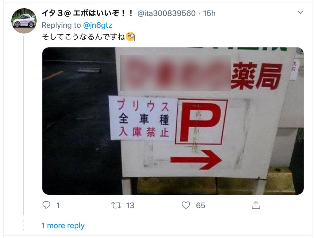 福岡県飯塚市で高齢者のプリウスが交差点へ突っ込む事故現場の場所はどこ?