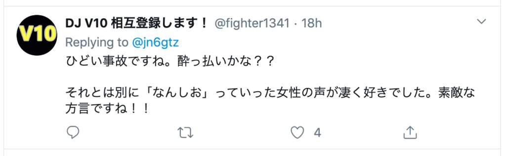 福岡県飯塚市の高齢者プリウス事故の原因は酔っ払い運転?
