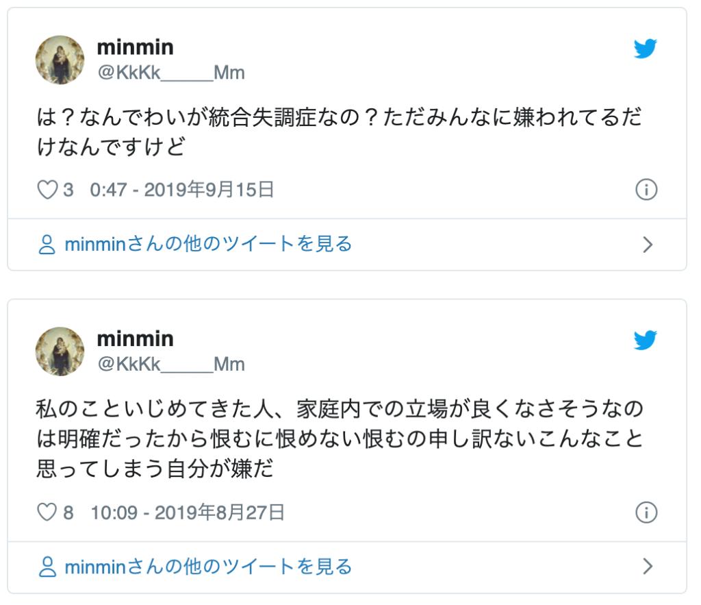 瀬谷駅で女子高生minmin飛び込み人身事故で動画生配信