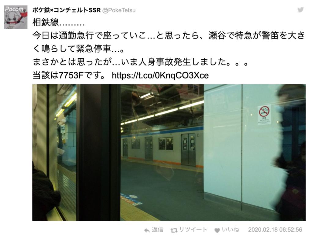 駅 女子 高生 瀬谷