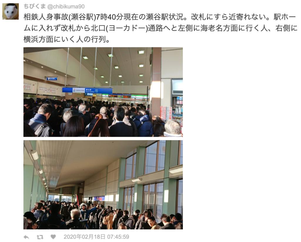 瀬谷駅は女子高生飛び込み人身事故で悲惨な状況に人が溢れかえる事態に