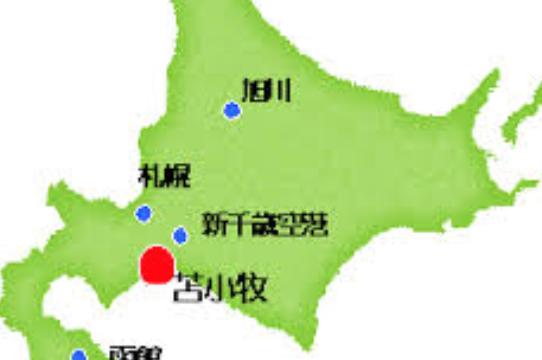 北海道の苫小牧はどこ?