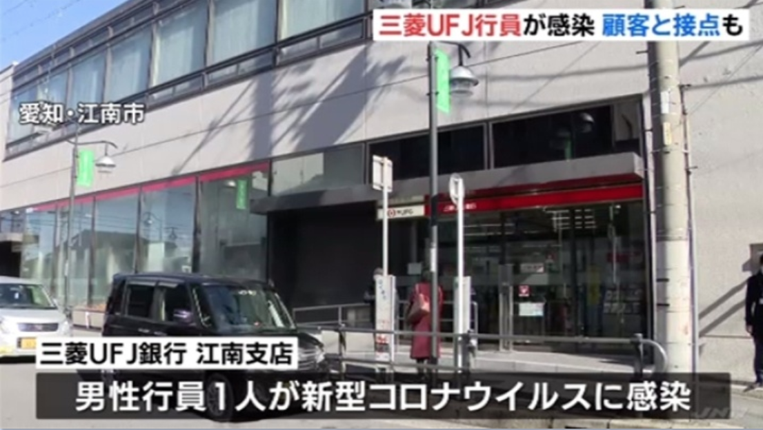 三菱UFJ銀行の愛知江南支店の場所はどこ?コロナウイルス感染