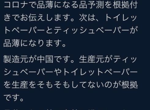 トイレットペーパーデマの犯人冨田優史(ゆうじ)のインスタ特定で顔画像も判明!!