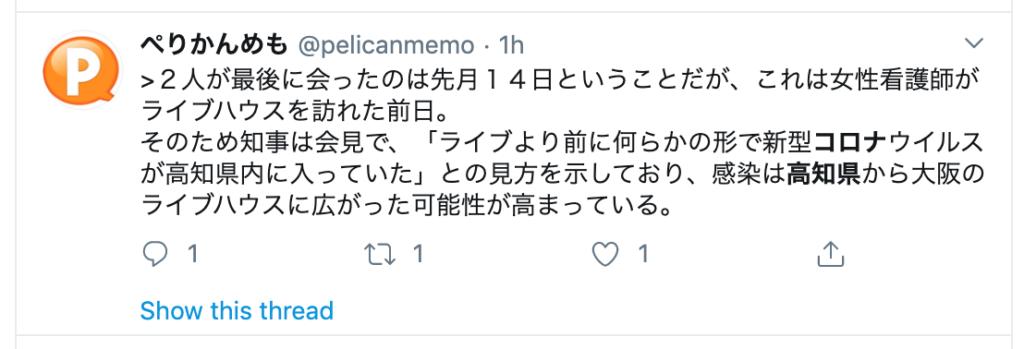 細木病院はどこ?高知市の30代女性は誰で名前や入院先病院の場所は? 新型コロナウイルス感染