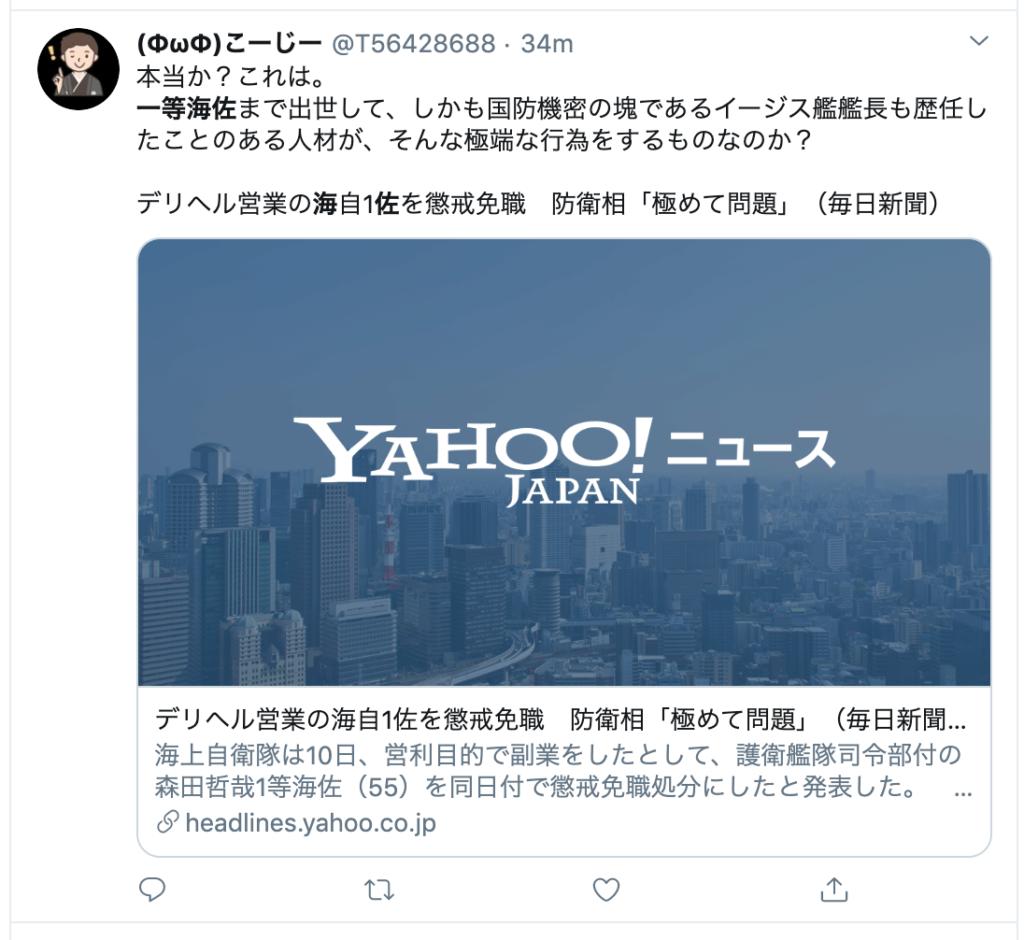 一等海佐森田哲哉がデリヘル経営