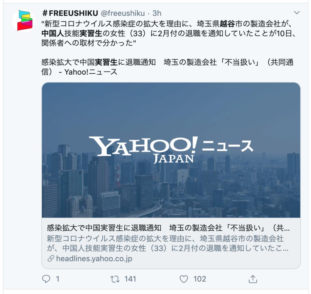 埼玉県越谷市の製造会社が中国人女性実習生を不当解雇